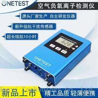 Air Ion Counter, Negative Ion Detector, Negative Ion Tetser-for Measurement of Atmospheric Environment and Negative Ion Products