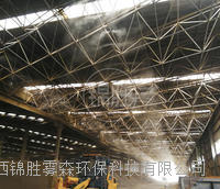 西安工地廠房噴霧除塵工程安裝 霧化除塵降溫設備供應  錦勝A30