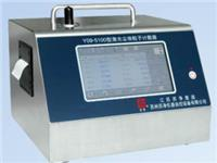 蘇凈Y09-5100大流量激光塵埃粒子計數器