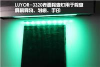 LUYOR-3320平行光查抄灯