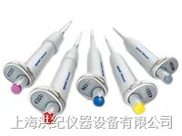 Eppendorf Reference® 2单道可调量程移液器 Eppendorf Reference® 2单道可调量程