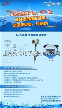 热式气体质量日本无码不卡高清免费在线计AJR-1400