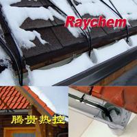 屋檐及落水管融雪除冰系統 Raychem