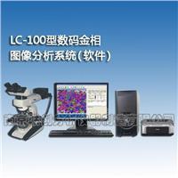 LC-100型金相圖像分析系統