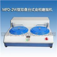 MPD-2W型雙盤臺式金相磨拋機