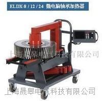 ELDX係列微電腦軸承加熱器 ELDX
