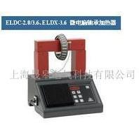 ELDC係列微電腦軸承加熱器 ELDC