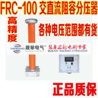 FRC-100KV阻容高壓測量分壓器 FRC-100KV