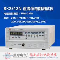 RK2512N美瑞克直流低電阻測試儀 RK2512N