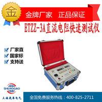 ETZZ-3A直流電阻快速測試儀 ETZZ-3A