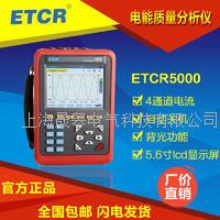 銥泰ETCR5000電能質量分析儀 ETCR5000