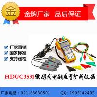 HDGC3531便攜式電能質量分析儀器 HDGC3531