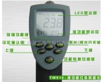 TM910多功能紅外測溫儀 TM910