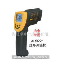 AR922 短波紅外測溫儀 AR922