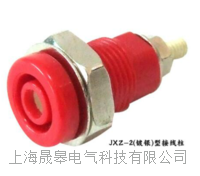 JXZ-2(鍍銀)型接線柱 JXZ-2