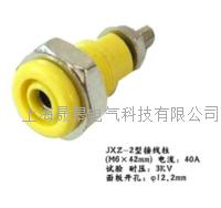JXZ-2(40A)型接線柱 JXZ-2(40A)