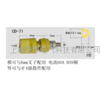 CD-71接線柱 CD-71