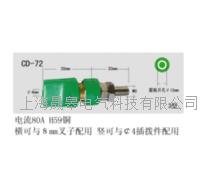 CD-72接線柱 CD-72