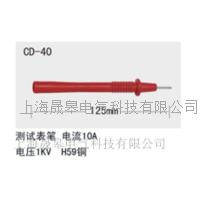 CD-40多功能插頭 CD-40