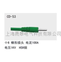 CD-53多功能插頭 CD-53