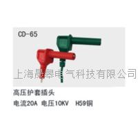CD-65多功能插頭 CD-65