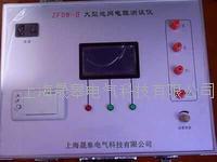 ZFDW-II大型地網接地電阻測試儀 ZFDW-II