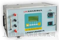 LSC直流電阻測試儀 LSC