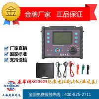 SG3025絕緣電阻測試儀(兆歐表) SG3025