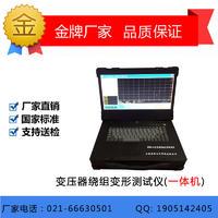 SGBX-K變壓器繞組變形測試儀(一體機) SGBX-K