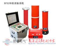 KD-3000電纜諧振耐壓試驗裝置 KD-3000