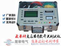 SGBY-Z變壓器有載開關測試儀 SGBY-Z