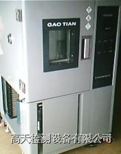 高低温雷竞技下载/低温雷竞技下载/高低温交变雷竞技下载/低温箱  GT-T-80D
