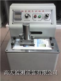 摩擦脫色試驗機|油墨脫色試驗機 GT-8308