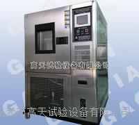 耐寒耐濕恒溫恒濕試驗箱 GT-TH-S-150G.Z.D