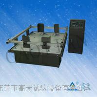 模擬運輸振動試驗臺 GT-MZ-200
