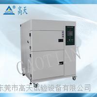 觸摸式冷熱沖擊試驗箱 GT-TC-80D