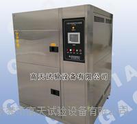 蚌埠三箱式高低溫沖擊試驗箱 GT-TC-100
