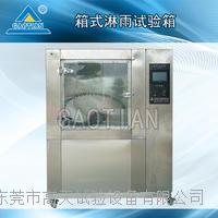 IPX69K高溫高壓防水試驗箱 GT-GY-IPX69K