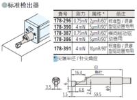 178-296標準檢出器