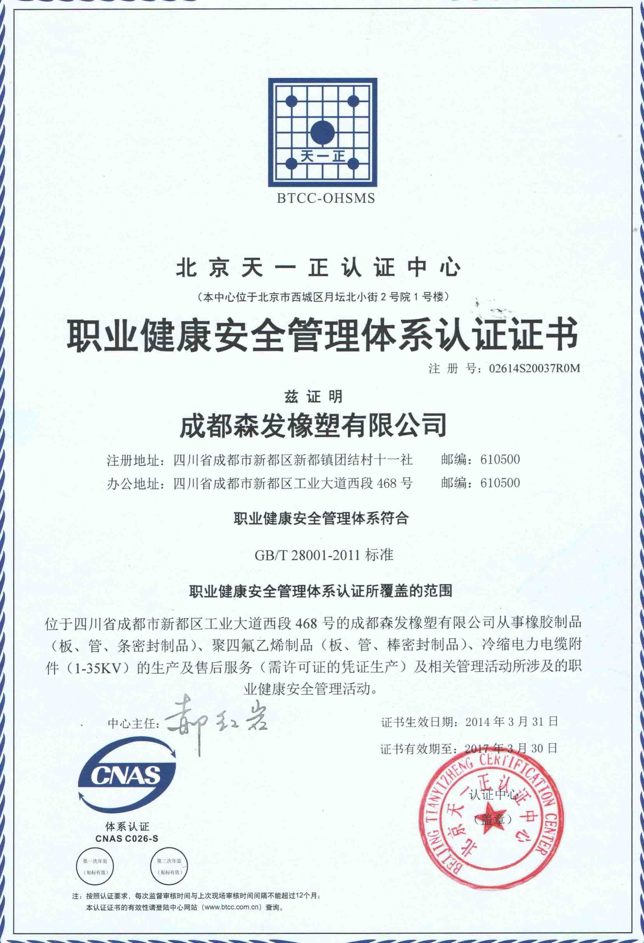 職業健康管理認證證書