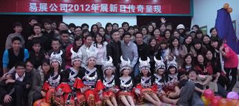 2012年1月14日:展新日?易展人狂歡的年會