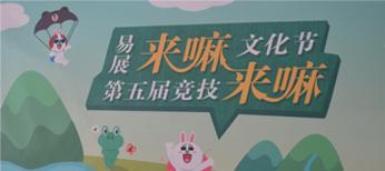 2015年5月20日:易展第五屆競技文化節如約而至