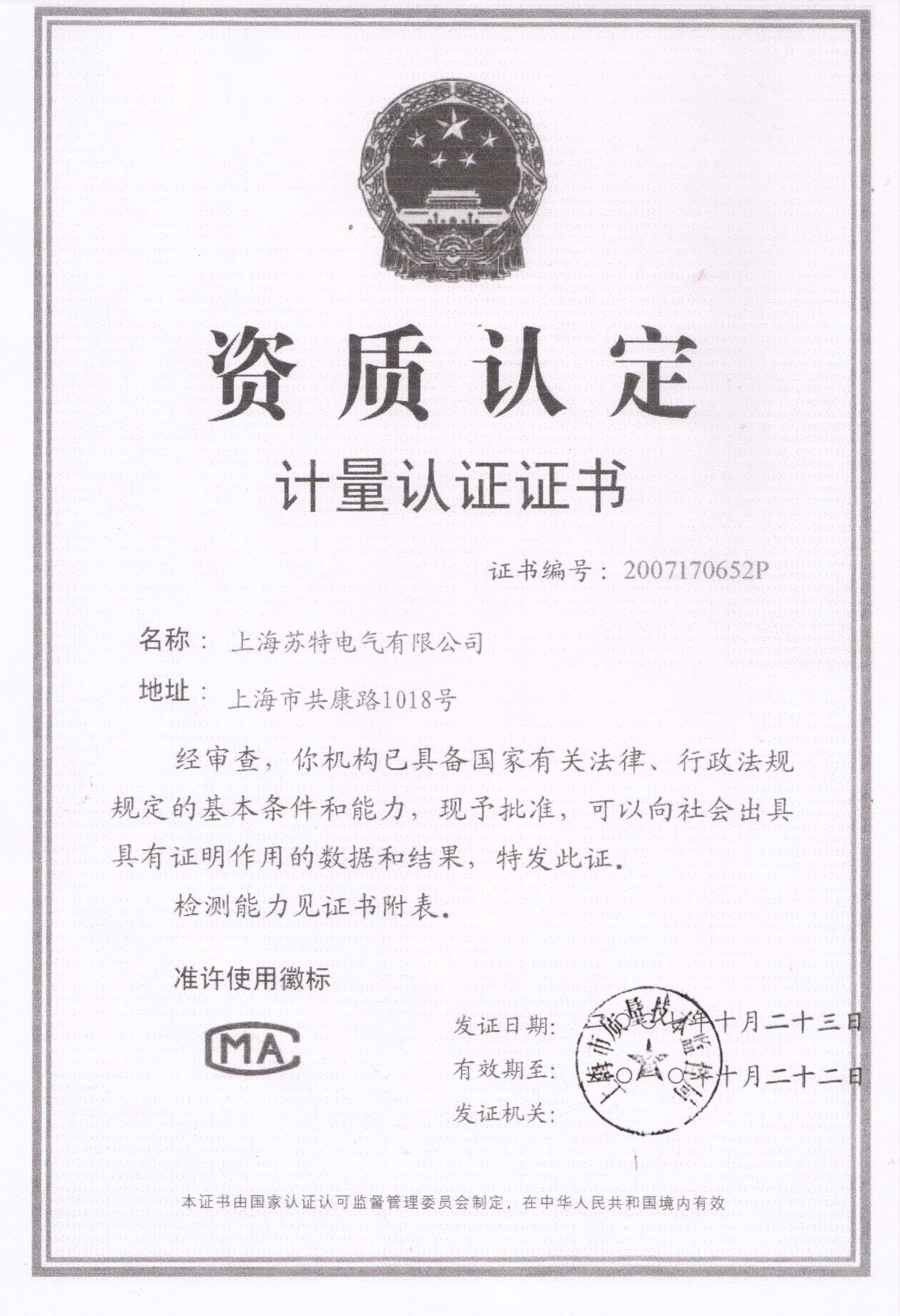 計量認證合格證