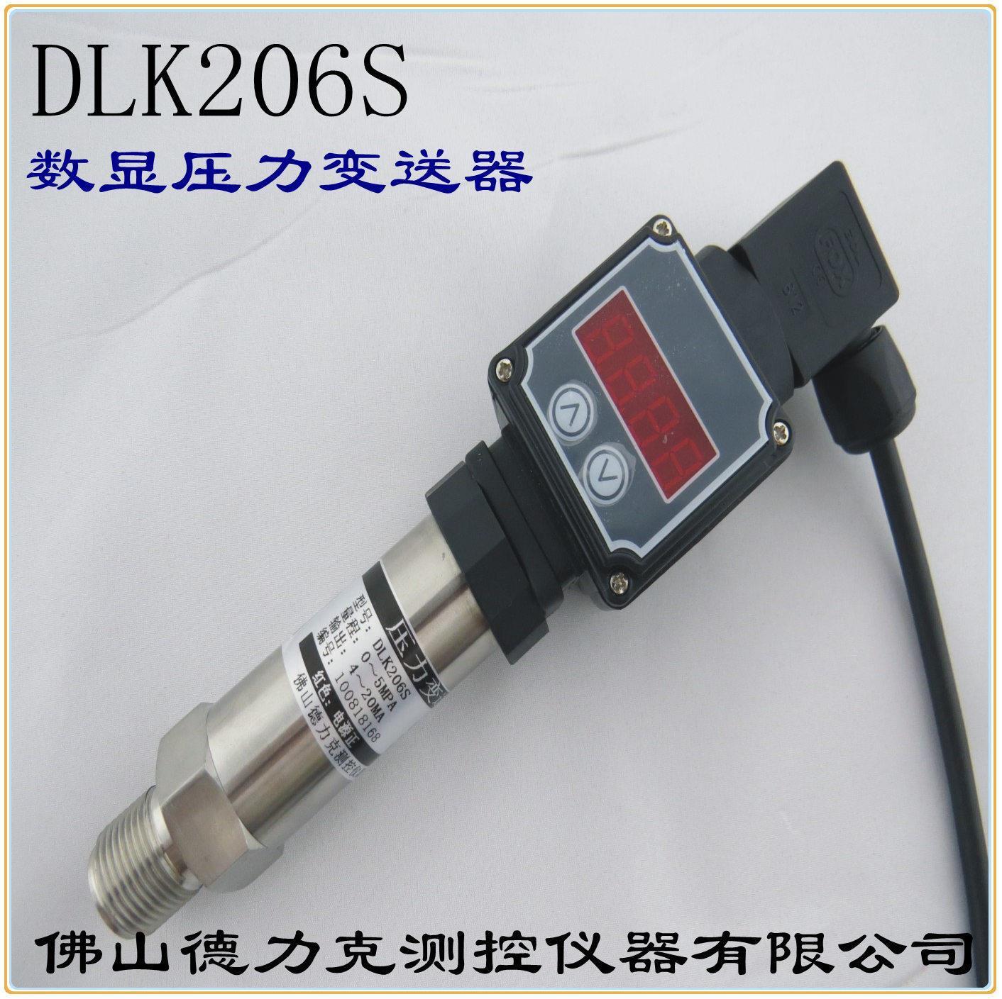 数显压力压传感器|数字显示压力传感器|带显示压力传感器产品资料