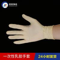 珠海真空包装工业麻面乳胶手套