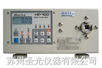 数字扭力测试仪 HP-10
