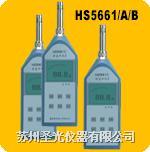 分贝测试仪 HS5661 HS5661A