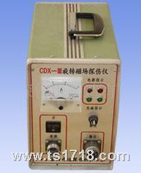 多用磁粉探伤仪 CDX-Ⅲ