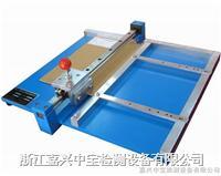 平行裁割机/边压(粘合)取样器