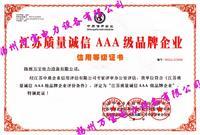 质量AAA级诚信单位